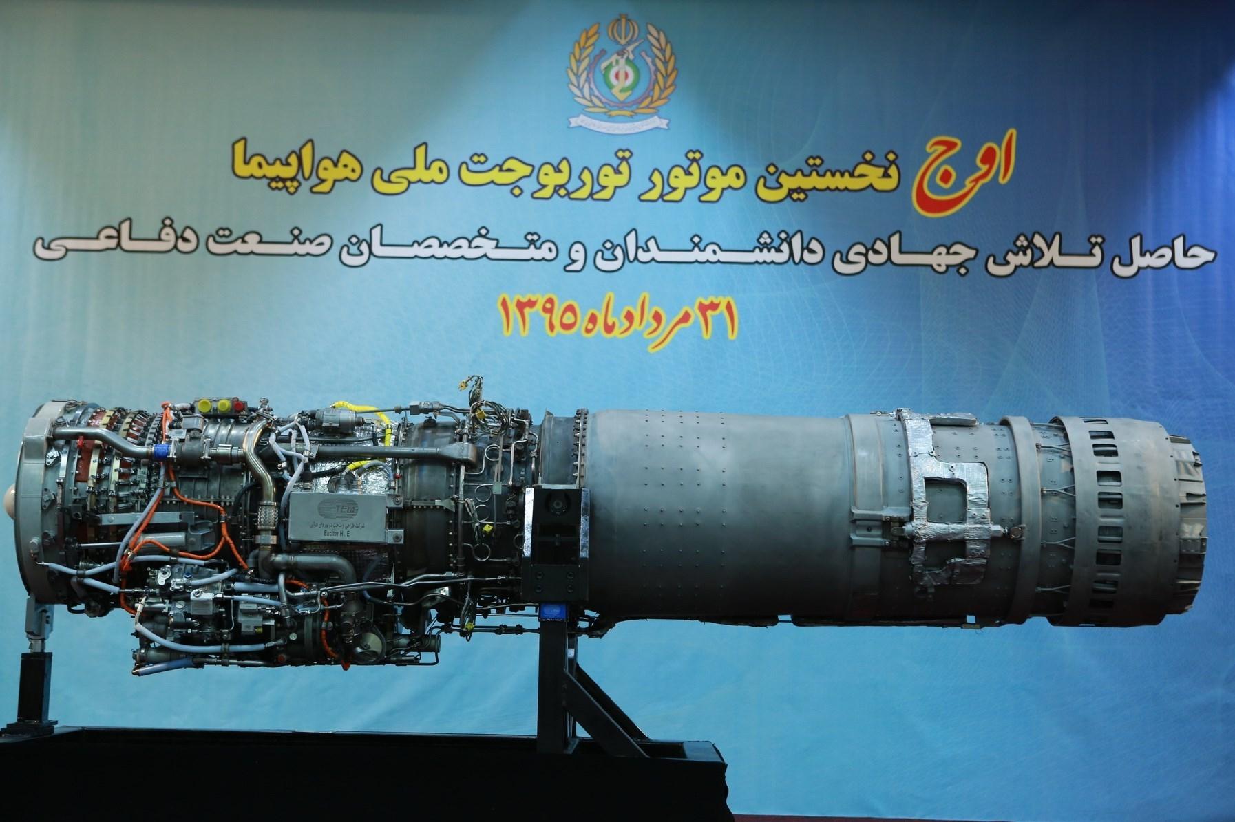 اولین موتور بومی توربوجت ایرانی